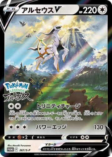Arceus TCG card to promote Pokémon Legends: Arceus.