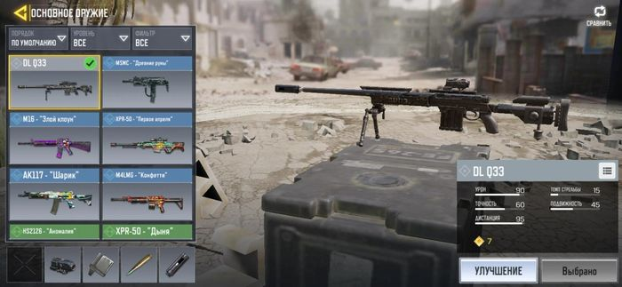 COD Mobile Best Snipers