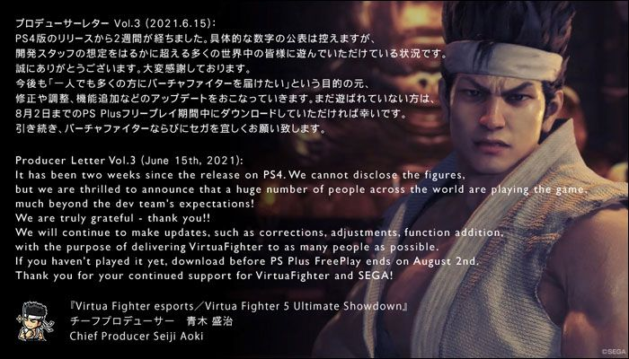 Message about Virtua Fighter 5's success from Seiji Aoki.