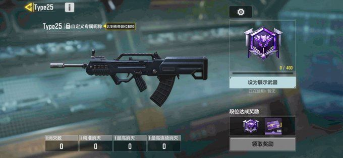 COD Mobile Weapon Prestige