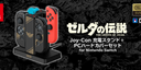 Hori Prompts Speculation About Zelda's Next Game With New Accessory