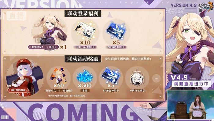 Honkai Impact 3rd Genshin Impact Rewards