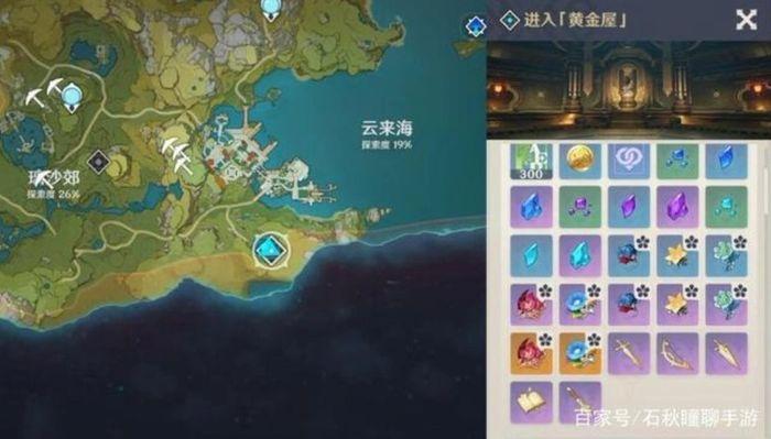 genshin impact update 1 1 map