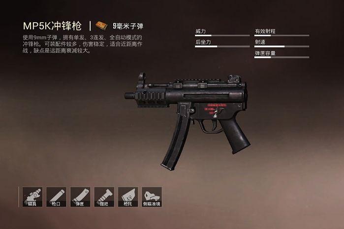 Image result for MP5K Submachine Gun pubg