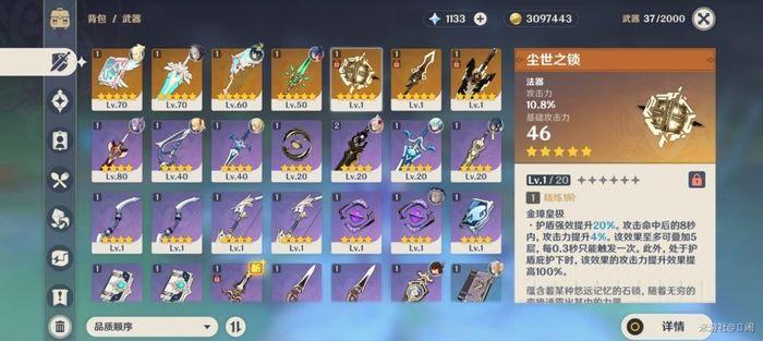 genshin impact version 1 1 new weapons