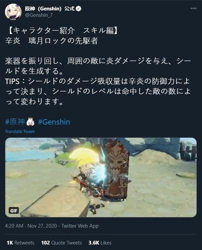 Genshin Impact Xinyan Tweet2