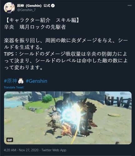 Genshin Impact Xinyan Tweet1